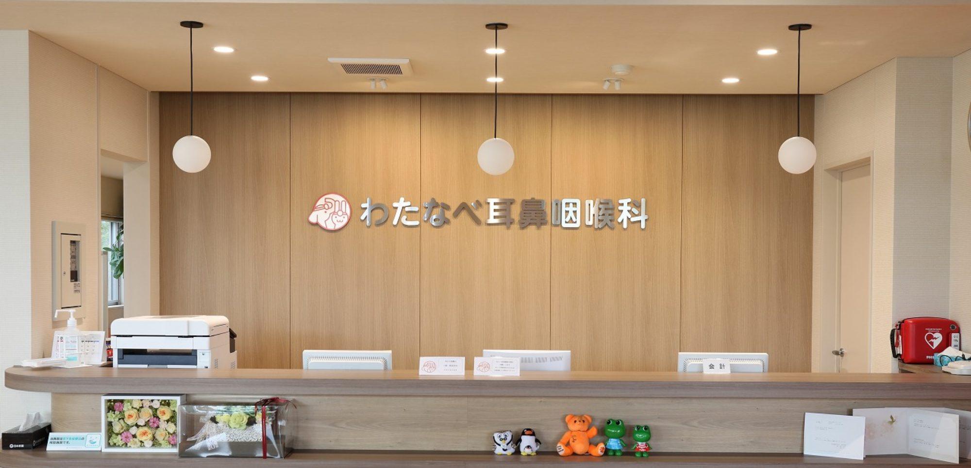 高松/わたなべ耳鼻咽喉科